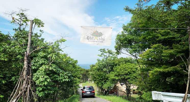 大芦高原キャンプ場-Oh!Ashi Forest-の画像mc11462