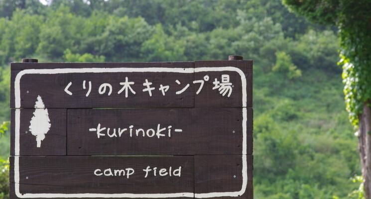 くりの木キャンプ場の画像mc7333