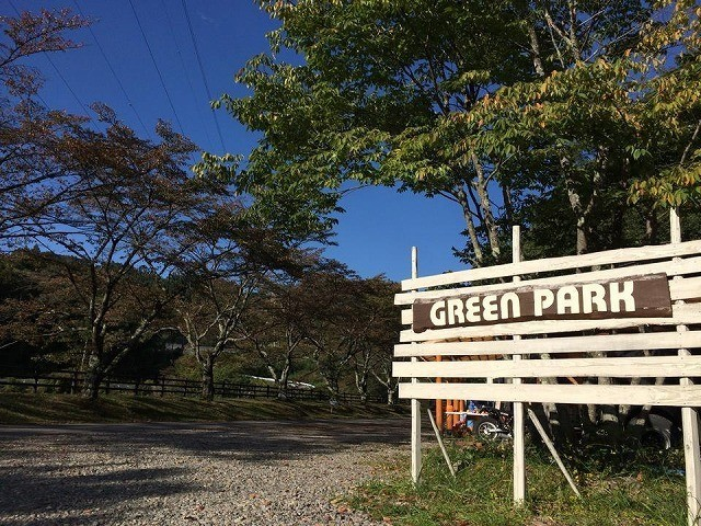グリーンパークふきわれ
