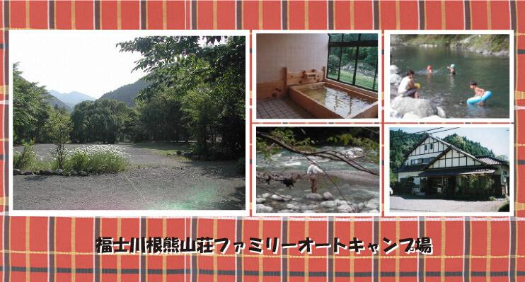 福士川根熊山荘ファミリーオートキャンプ場の画像mc5092