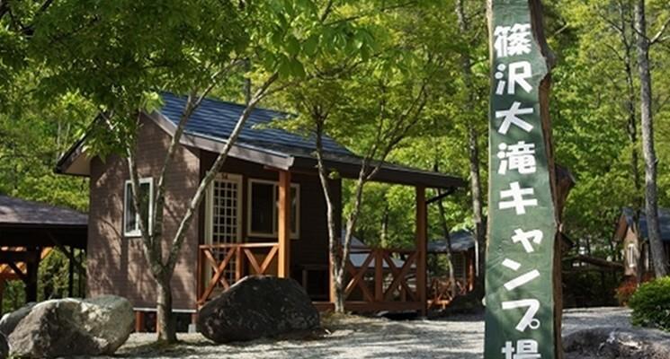 篠沢大滝キャンプ場の画像mc3223