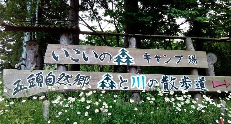 五頭山麓いこいの森の画像mc1810