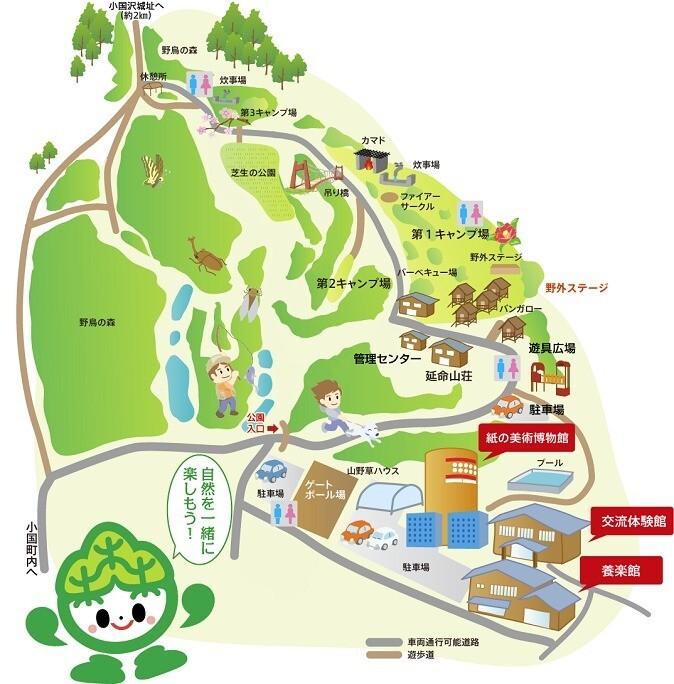 長岡市おぐに森林公園 の公式写真c11653