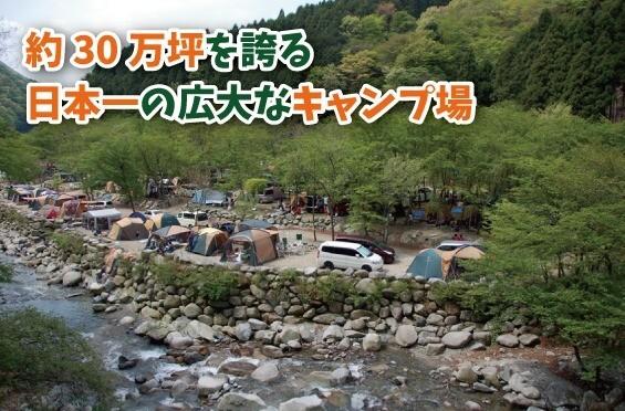 ウェルキャンプ西丹沢の画像mc13370