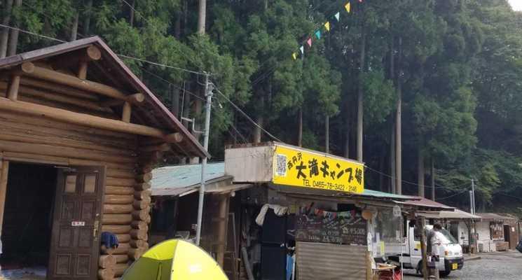 西丹沢 大滝キャンプ場の画像mc8634
