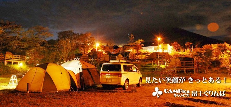 キャンピカ富士ぐりんぱの画像mc5070