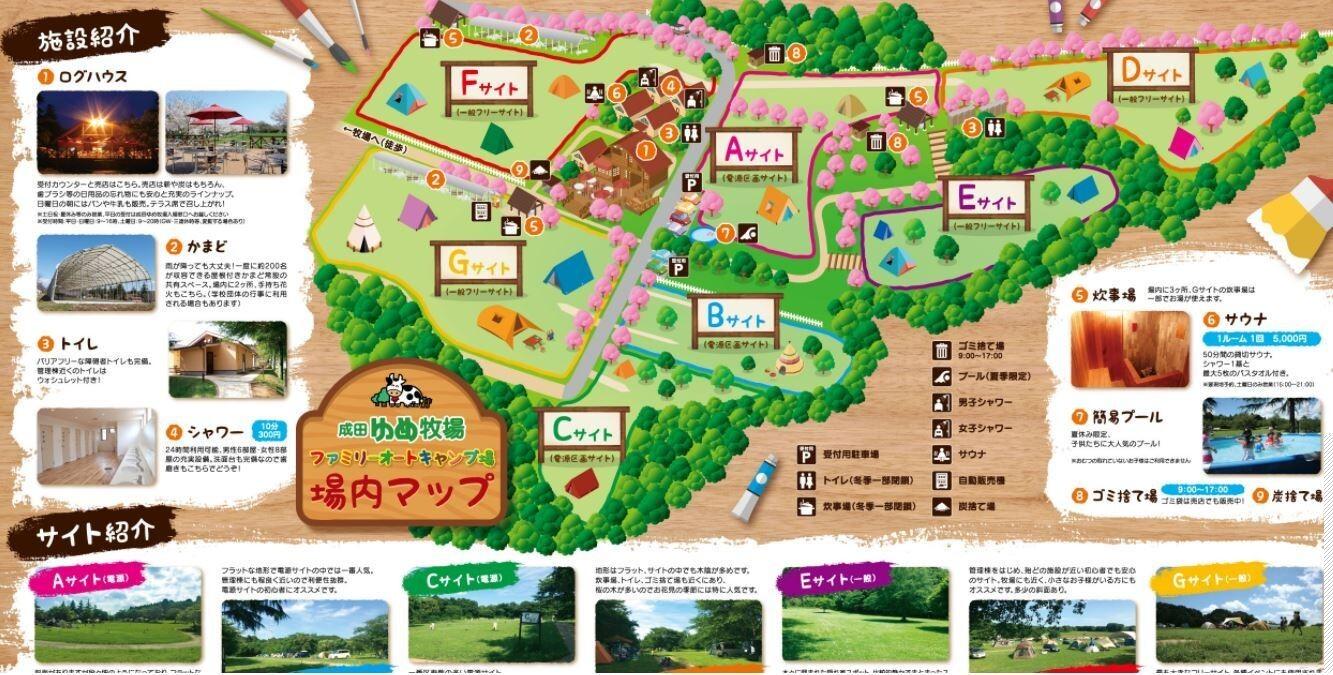 成田ゆめ牧場ファミリーオートキャンプ場 の公式写真c10969