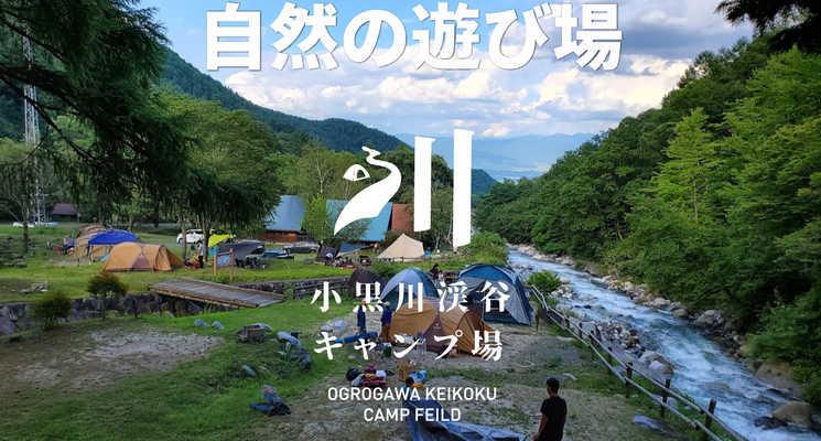 小黒川渓谷キャンプ場の画像mc4886