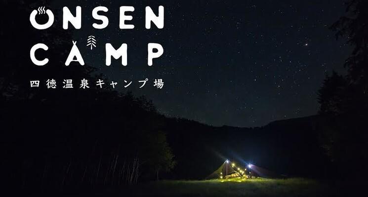 四徳温泉キャンプ場の画像mc8147
