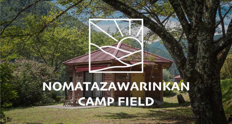 野俣沢林間キャンプ場(あさひプライムキャンプ場)の画像mc15326
