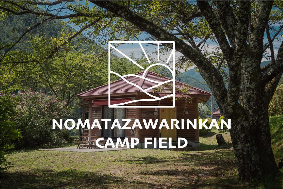 野俣沢林間キャンプ村(あさひプライムキャンプ場)