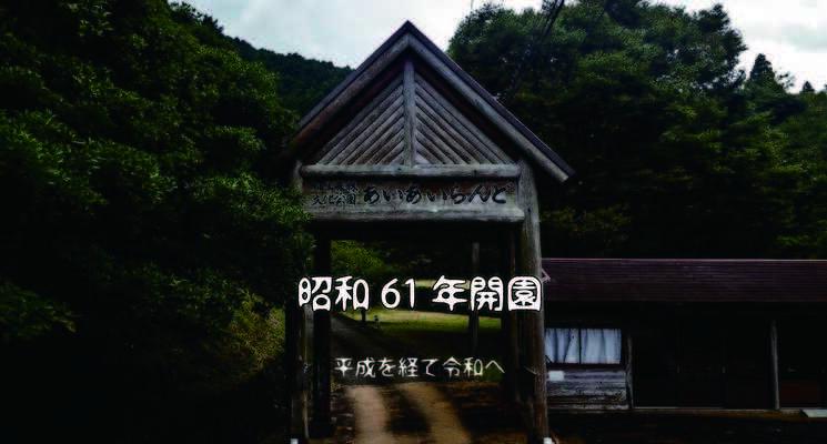相生森林文化公園あいあいらんどの画像mc8744