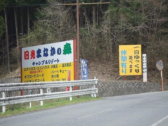 日光まなかの森 キャンプ&リゾート の公式写真c7846