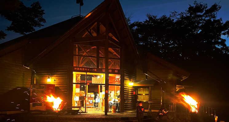 神鍋高原キャンプ場の画像mc13871