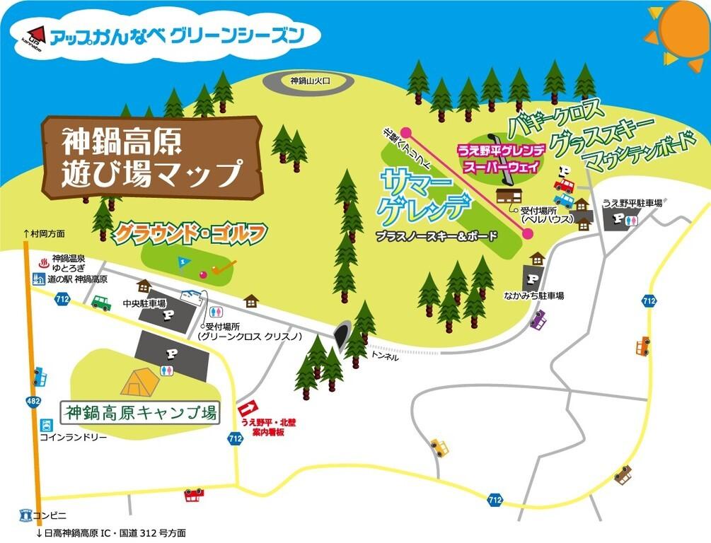 神鍋高原キャンプ場 の公式写真c8488