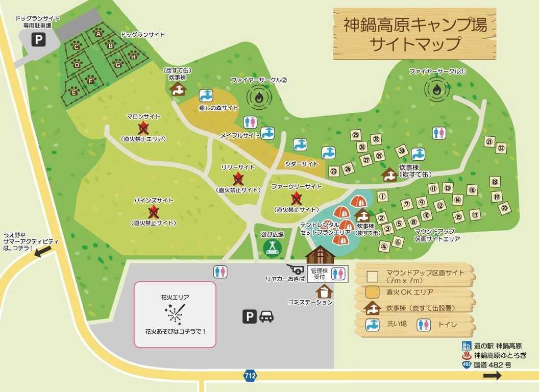 神鍋高原キャンプ場 の公式写真c8597