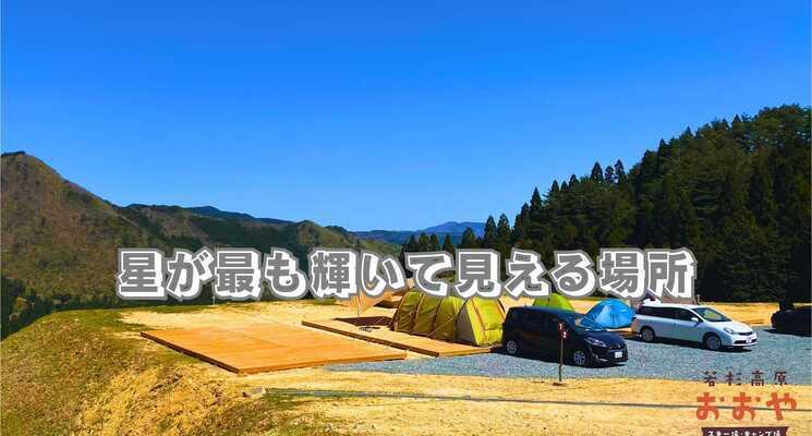 若杉高原おおやキャンプ場の画像mc6339