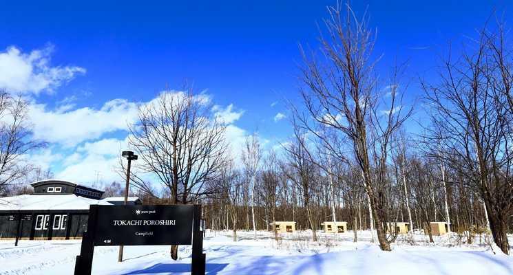 スノーピーク十勝ポロシリキャンプフィールド(旧ポロシリ自然公園オートキャンプ場)の画像mc10233