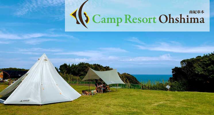 ACN南紀串本リゾート大島の画像mc3686