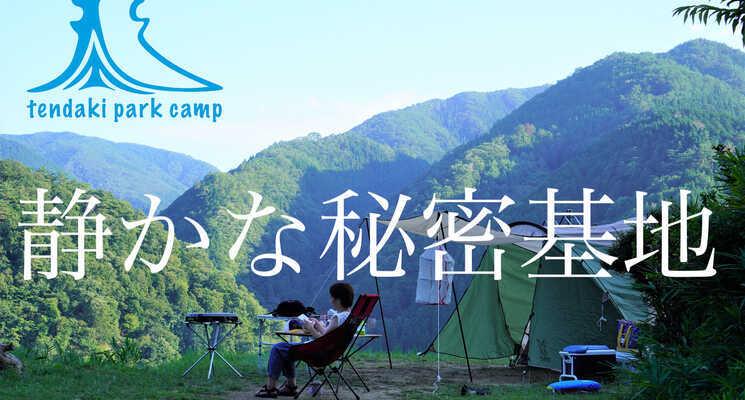 天滝公園キャンプ場の画像mc13188