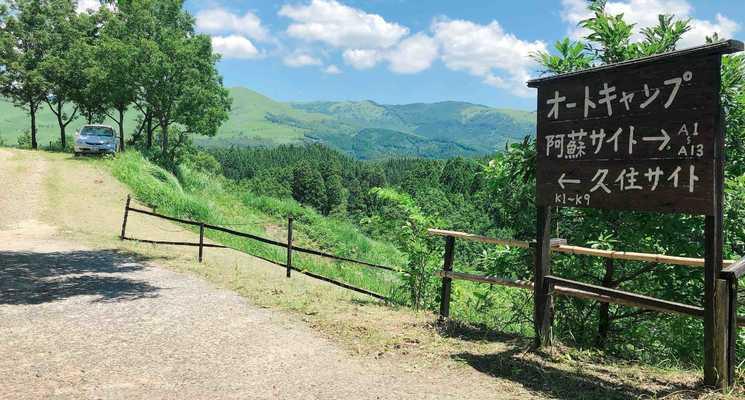 蔵迫温泉さくら コテージ&キャンプの画像mc8482