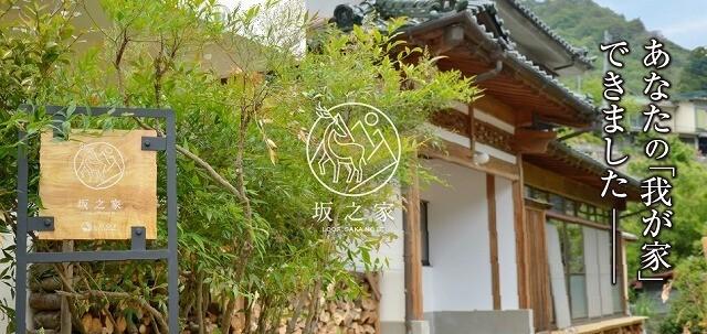 古民家宿LOOF 『坂之家』の画像mc6882