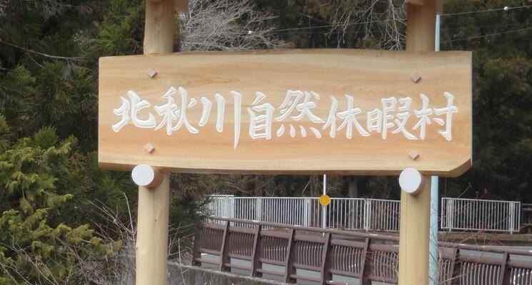 北秋川自然休暇村の画像mc9682
