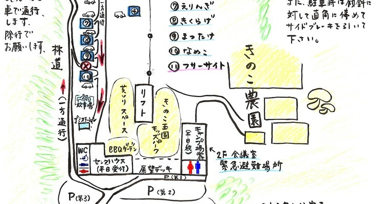 【H30/2 現在キャンプ場営業終了】長野・伊那きのこ王国キャンプ場 の画像mc9812