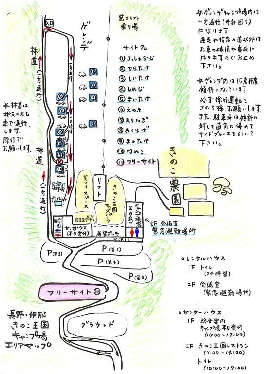 【H30/2 現在キャンプ場営業終了】長野・伊那きのこ王国キャンプ場  の公式写真c9811