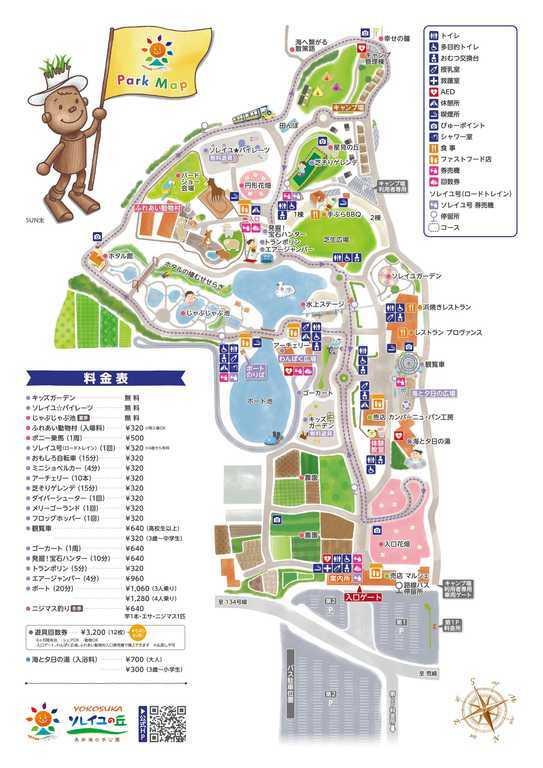 長井海の手公園 ソレイユの丘 の公式写真c11725