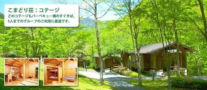 こまどり荘 キャンプ&コテージの画像mc12933