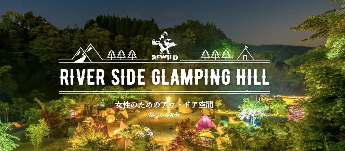 REWILD RIVER SIDE GLAMPING HILL の公式写真c14482