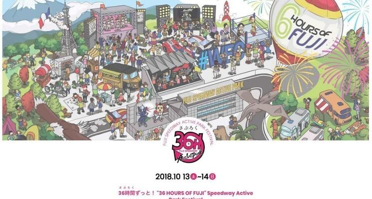 富士スピードウェイ アクティブパーク10月13日(土)14日(日)の画像mc15478