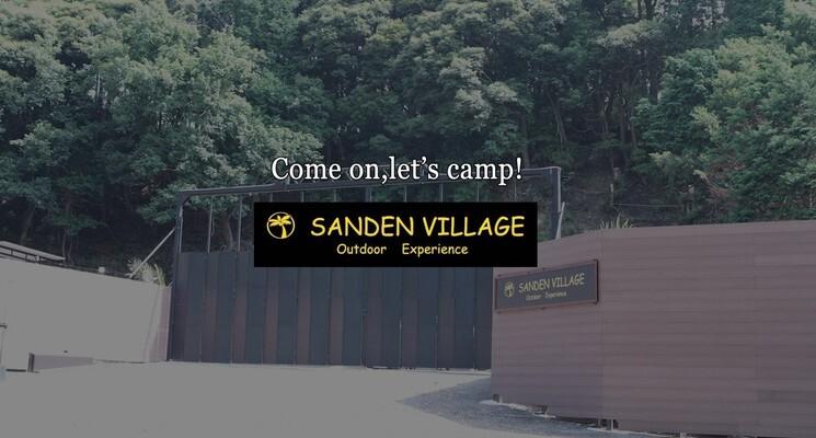 SANDEN VILLAGEの画像mc18651