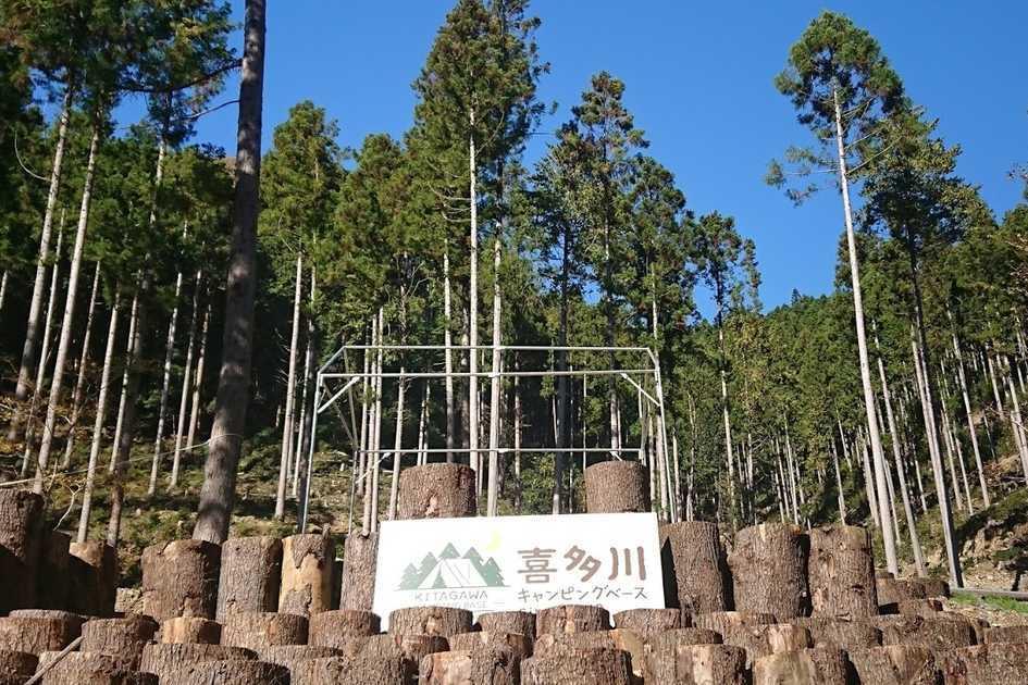ベース 喜多川 キャンピング