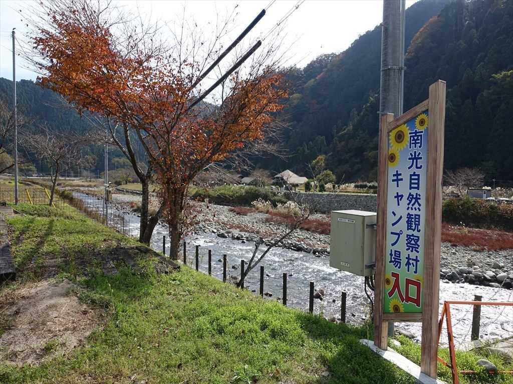 南光自然観察村 の写真p