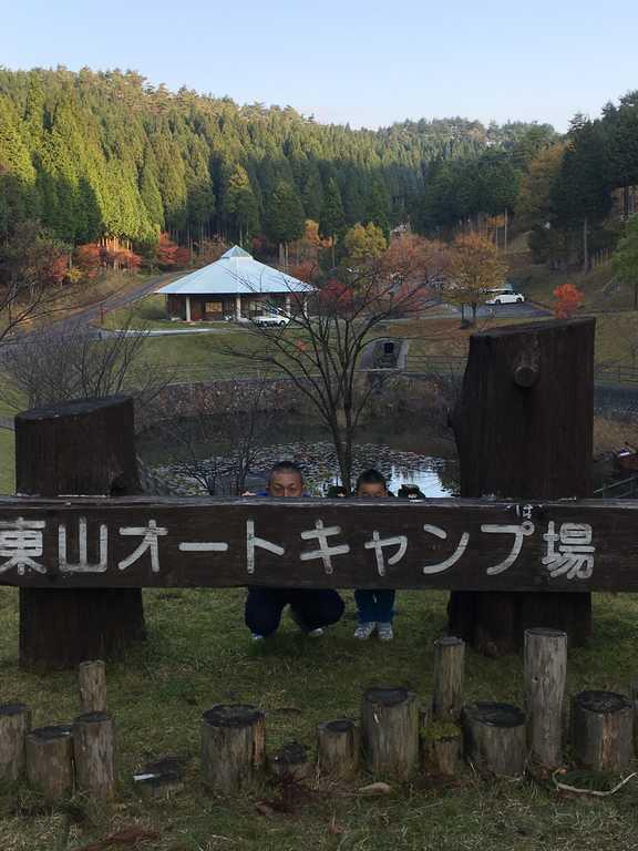 フォレストステーション波賀 東山オートキャンプ場 の写真p