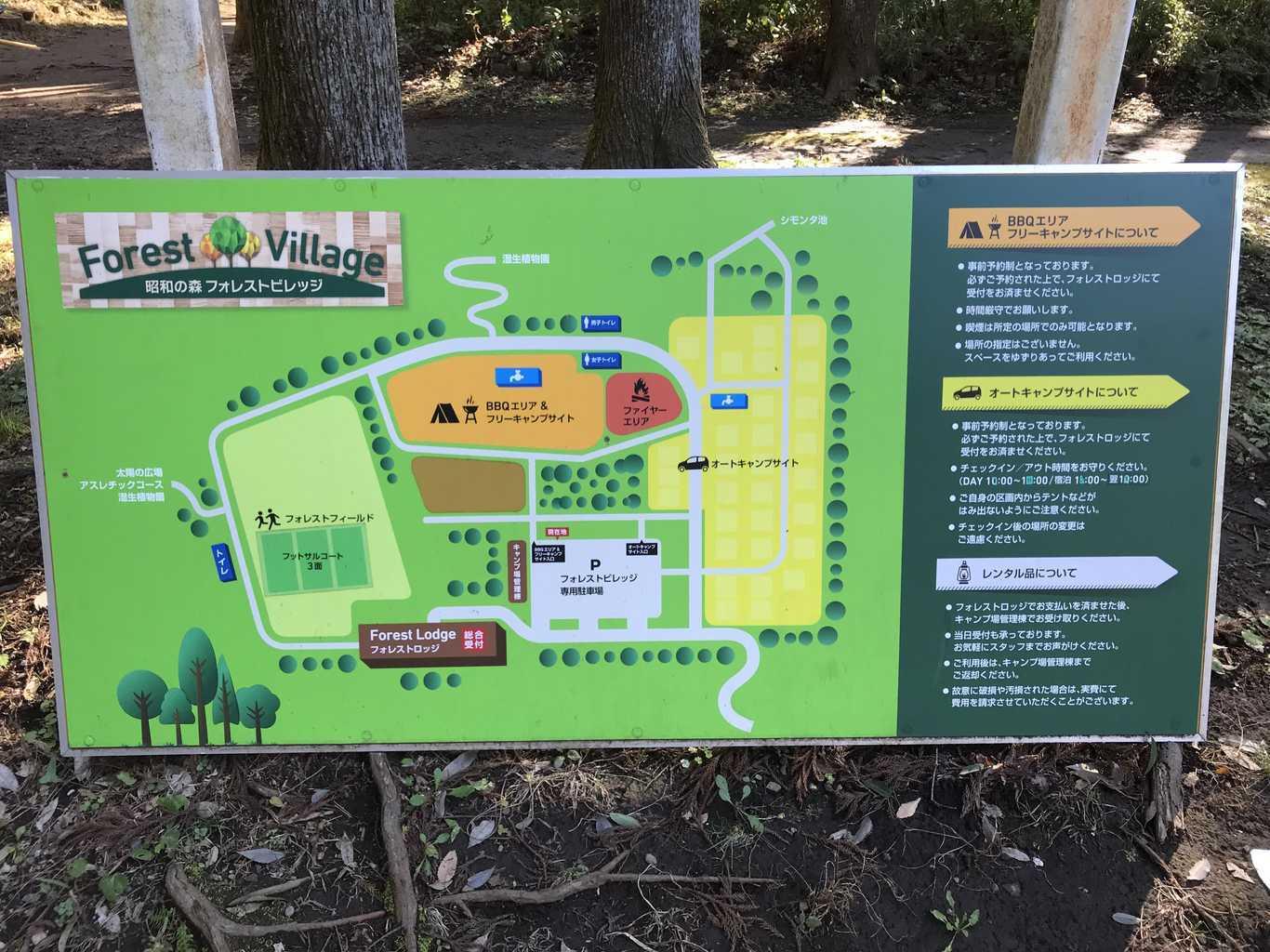 昭和の森フォレストビレッジ の写真p