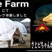 the farmの宿泊体験をyoutubeしました。