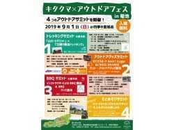 熊本県 四季の里旭志キャンプ場 のイベント関連写真e527(1)