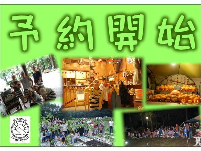 群馬県 皇海山キャンプフォレスト の新着関連写真t103(1)