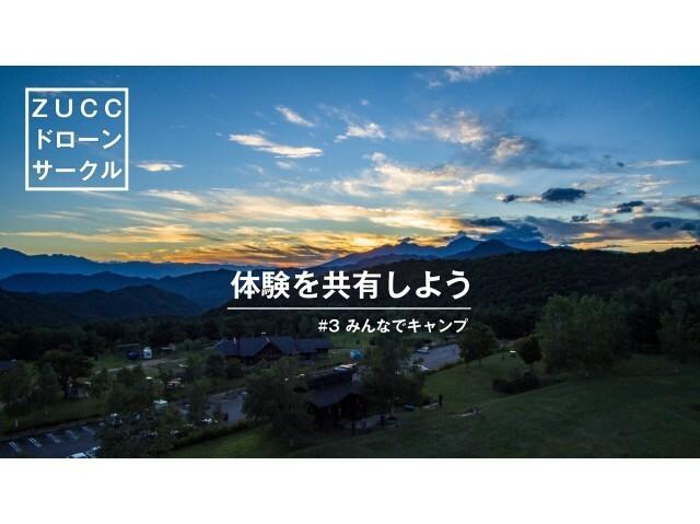 山梨県 みずがき山森の農園キャンプ場 のイベント関連写真e415(1)