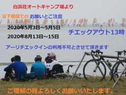 滋賀県 白浜荘オートキャンプ場 の新着関連写真t1500(1)