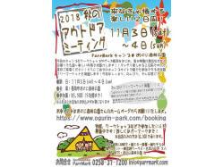 新潟県 長岡市おぐに森林公園 のイベント関連写真e348(1)