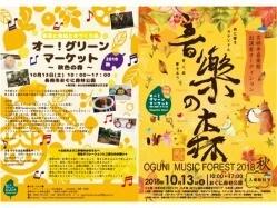 新潟県 長岡市おぐに森林公園 のイベント関連写真e420(1)