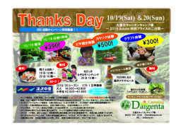 新潟県 大源太キャニオンキャンプ場 のイベント関連写真e358(1)