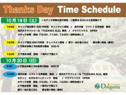 新潟県 大源太キャニオンキャンプ場 のイベント関連写真e358(2)