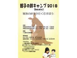 千葉県 清水公園 キャンプ場 のイベント関連写真e347(1)