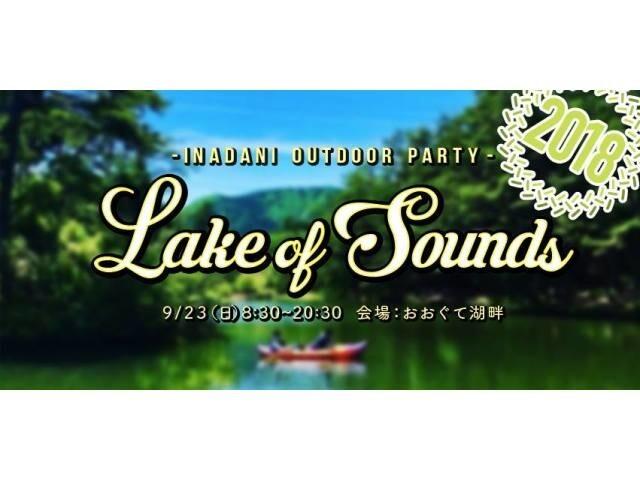 長野県 おおぐて湖キャンプ場 のイベント関連写真e402(1)