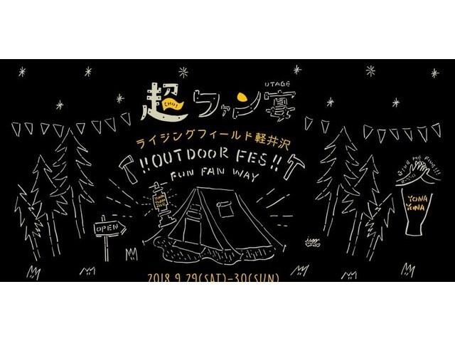 長野県 ライジングフィールド軽井沢 のイベント関連写真e416(1)